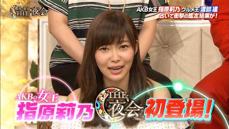"""【HKT48】指原莉乃、SEXは「""""したい""""か""""したくない""""かで言ったら""""したい""""です」"""
