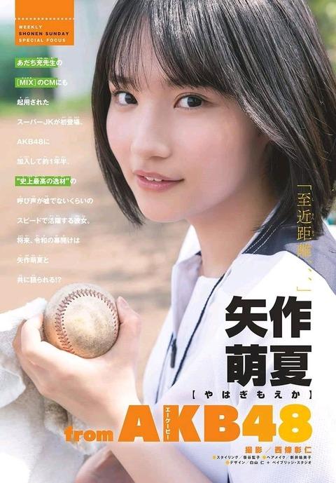 【画像】『反則級の可愛さ』 少年サンデーに出た女子高生・矢作萌夏16歳 こういうのでいいんだよ…