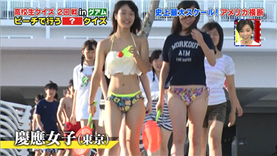 高校生クイズで慶應女子のJKが水着