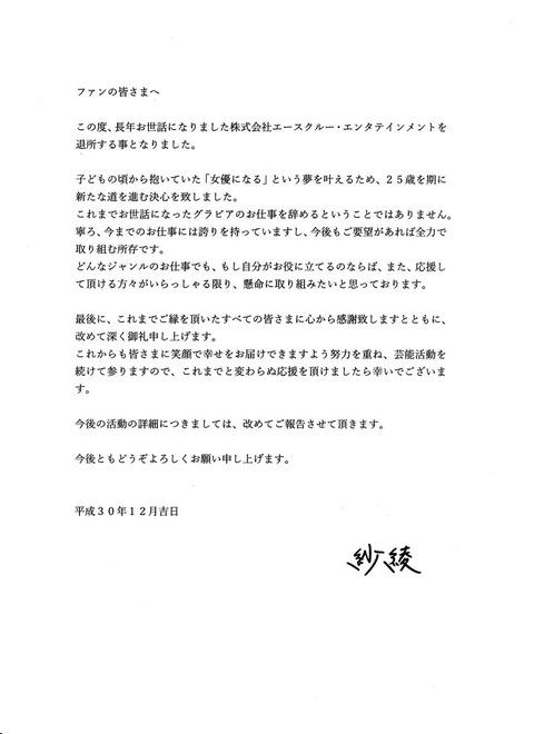 【芸能】グラドルでタレントの紗綾(25)が事務所退所「女優になる夢叶えるため」