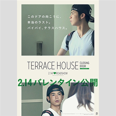 テラスハウスに参加した日本一可愛い女子高生・永井理子と29歳元俳優が隠れて夜中にSEX 他のメンバーが「ラブホでやれ」と激怒