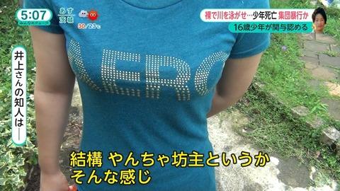 【画像】TBSのインタビューに答えていた女性が痩せ巨乳だった