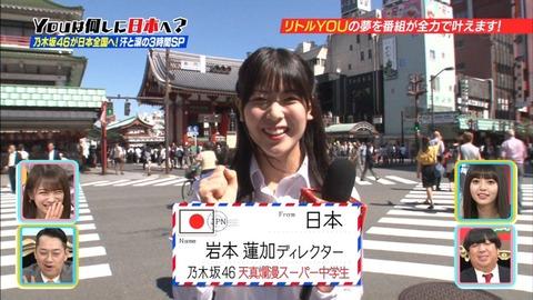 スーツ姿の岩本れんたんがエッチすぎてお茶の間をビンビンにさせるww YOUは何しに日本へ?
