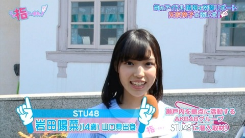 STU48岩田陽菜ちゃんのおっぱい!