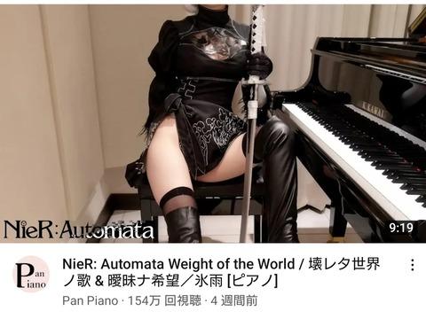 【朗報】おっぱいピアノさんが新しい武器を手に入れる