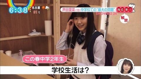【画像】芦田愛菜さん、偏差値70・演技◎・ドスケベ度まで◎に成長してしまう