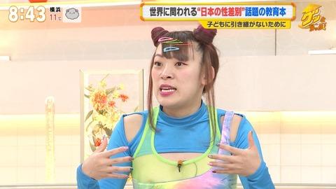 【画像】フワちゃん、乳首丸出しで日本の性差別を語る