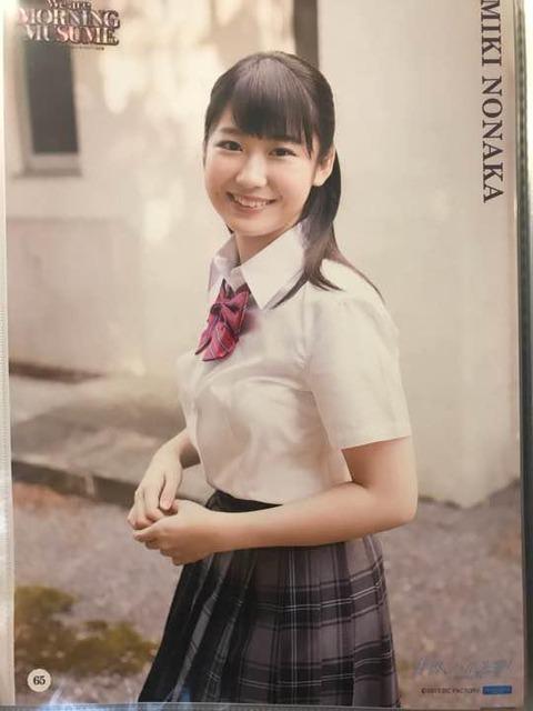 【朗報】野中美希ちゃんEカップだった!