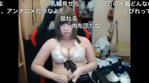 【速報】21歳巨乳美女がニコ生で水着配信中!!【画像あり】