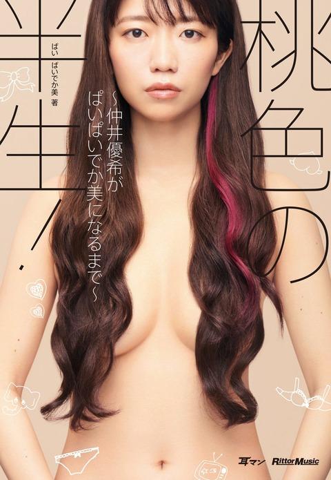 【タレント】ぱいぱいでか美、一糸まとわぬ大胆「髪ブラ」披露