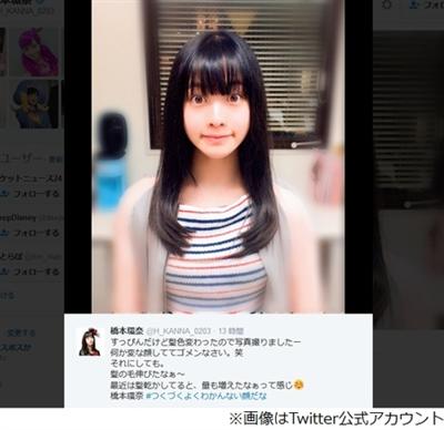 【芸能】すっぴん橋本環奈に「可愛すぎ」「ずるい」