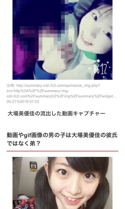 15歳アイドルが生乳を彼氏に吸わせる動画を公開して解雇