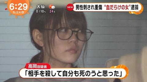 【画像】 新宿で男性を刺殺 逮捕された血だらけの女の子が可愛いと話題にwwwwwwwwww