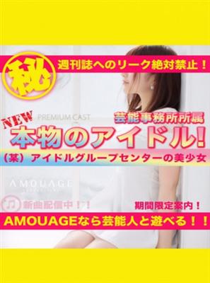 坂口杏里が在籍してる滋賀・雄琴のソープ「アムアージュ」にアイドルグループセンターの美少女K(20)ってのがいるけど誰だろうね