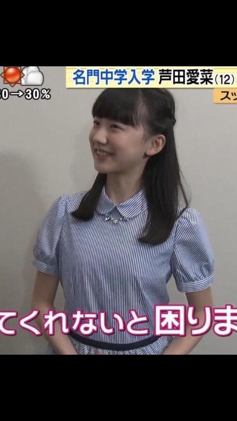 芦田愛菜ちゃん、巨乳化!!