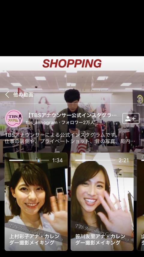 インスタから削除された宇垣アナのおっぱい動画が発見される