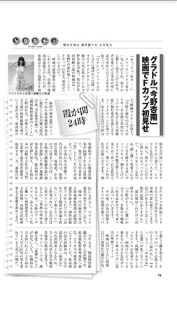 【朗報】グラビアアイドルの今野杏南、映画でFカップ巨乳を初見せ