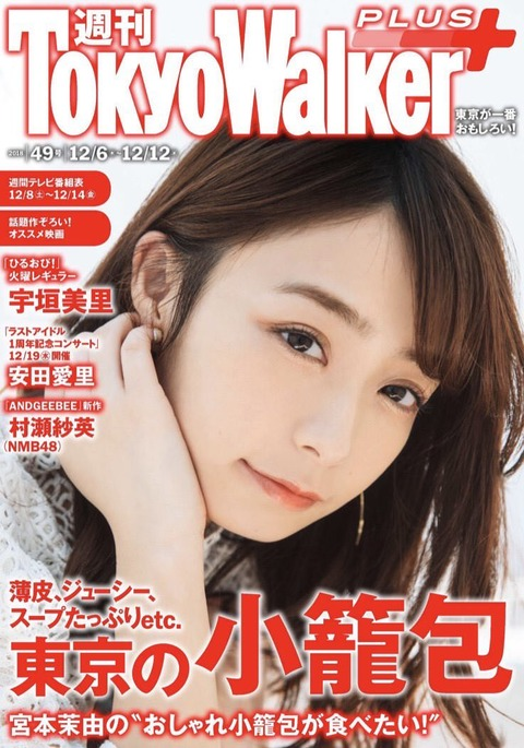 女子アナ宇垣美里さん「高校生の頃、痴漢されまくりでした。自分の顔は好きではないが、チヤホヤされる顔だと生きてきて分かった」