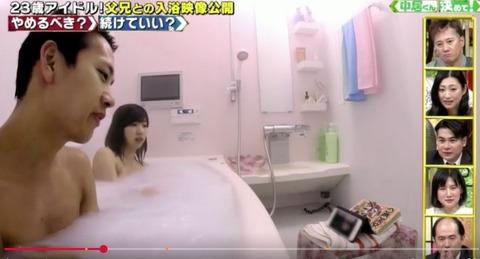 【芸能】女性アイドルの北見直美(23)が兄(26)との入浴シーン公開で批判殺到! 異性家族との混浴問題