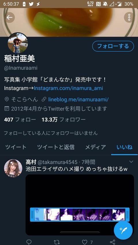 【話題】稲村亜美、池田エライザの例の動画に『いいね』を押す