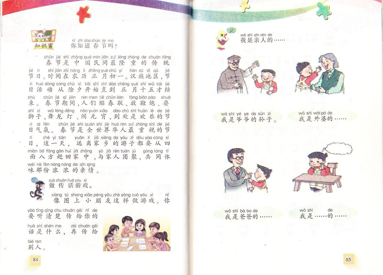 ... 国語」教科書で中国語を勉強 : 小学一年生 国語 教科書 : 一年生