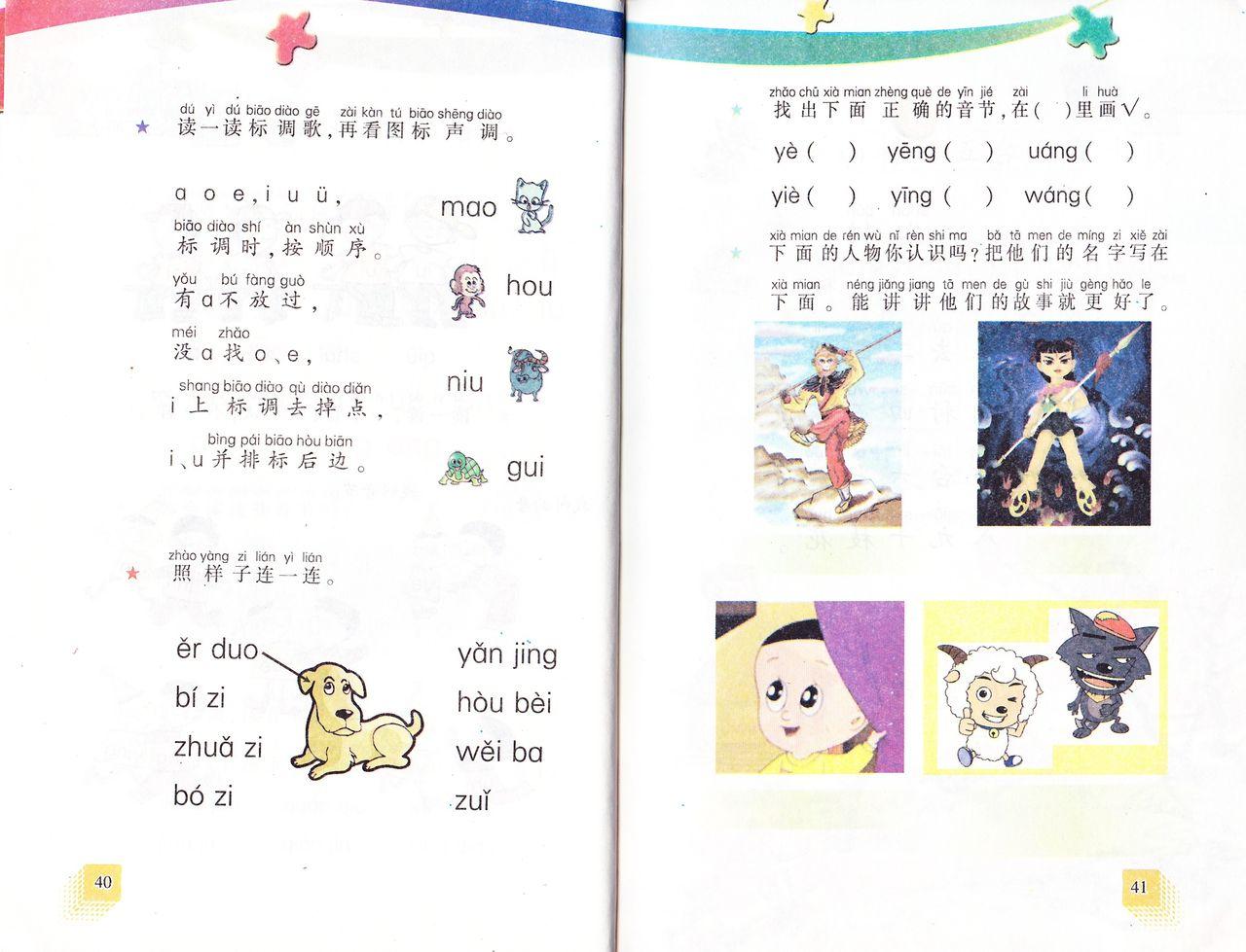 国語 小学3年生国語教科書 : 小学校 教科書 中国語 教科書 ...