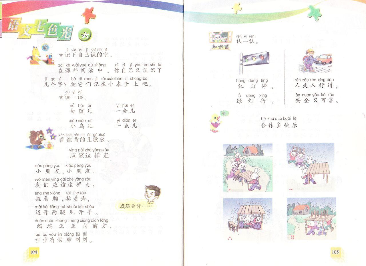 ... 小学校「国語」教科書で中国語 : 小学校一年生国語教科書 : 一年生