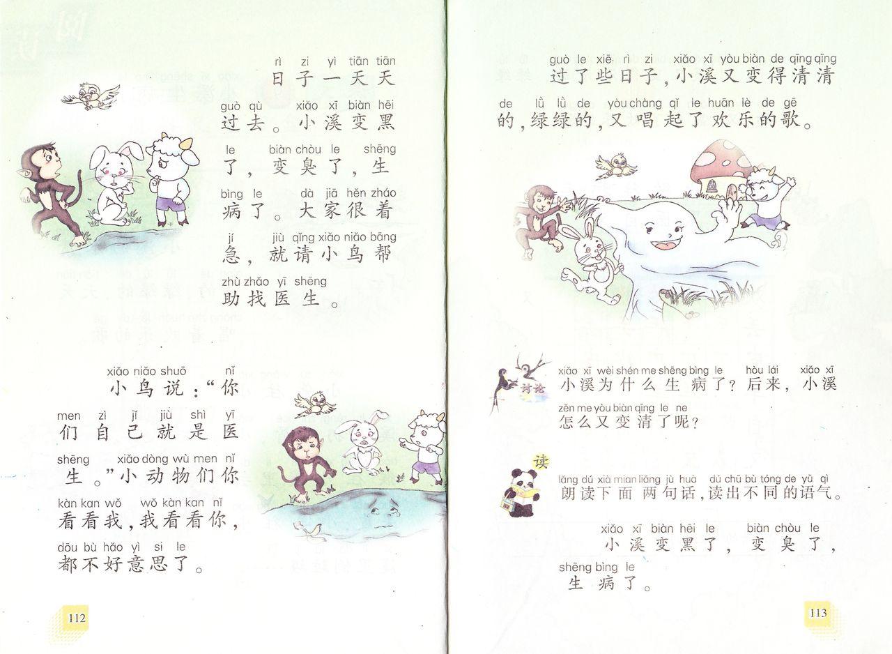 一年生 小学校一年生 勉強 : 量詞 : 中国の小学校「国語 ...