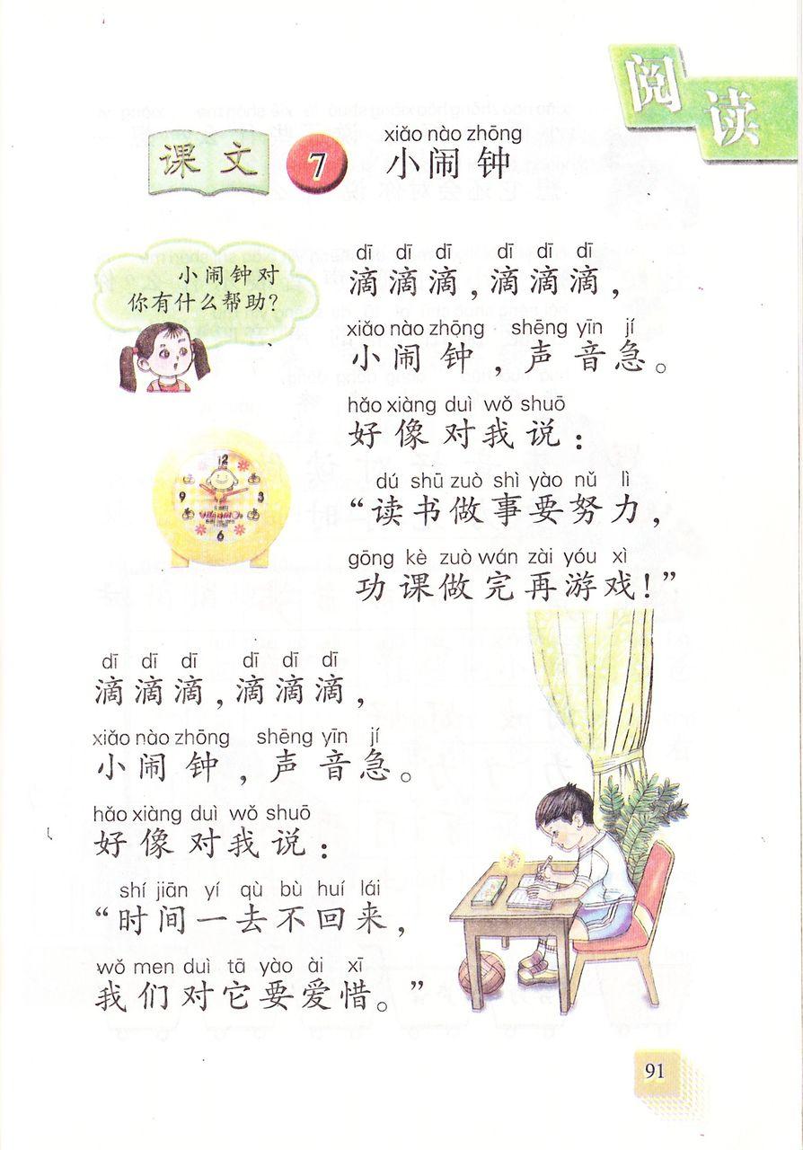 中国の小1国語教科書で中国語 ...