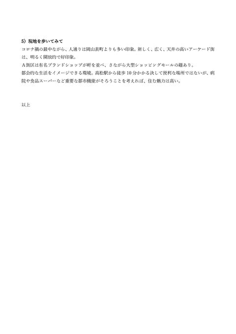 政経塾repo 丸亀町商店街 カバー版_ページ_4