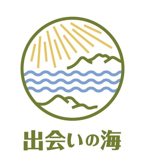 出会いの海ロゴ