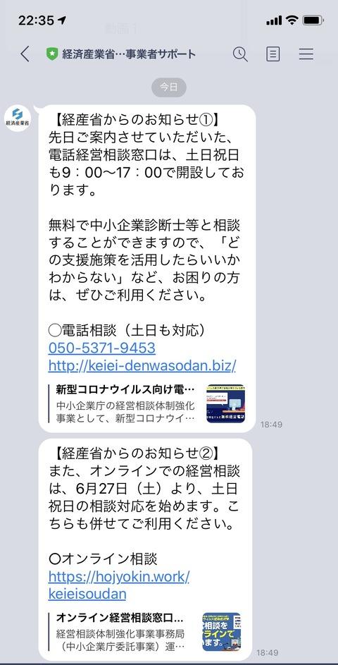 スクリーンショット 2020-06-19 22.35.08