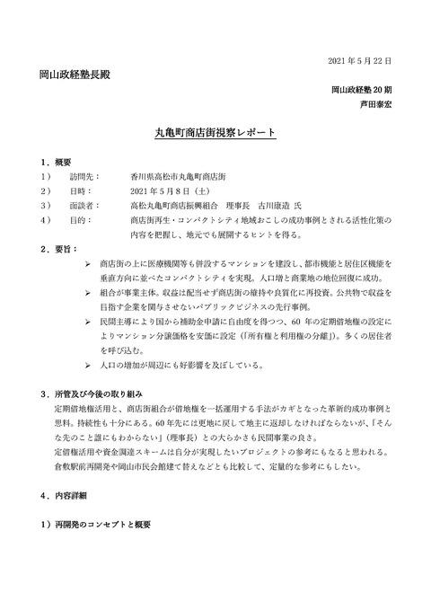 政経塾repo 丸亀町商店街 カバー版_ページ_1