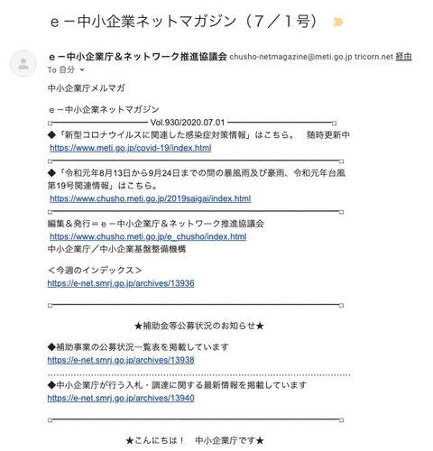 2020-07-01 22.02のイメージ