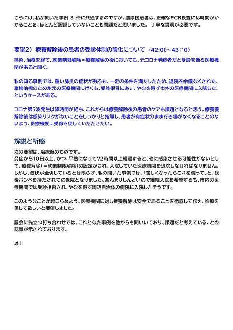 219議会質疑投稿8_ページ_2