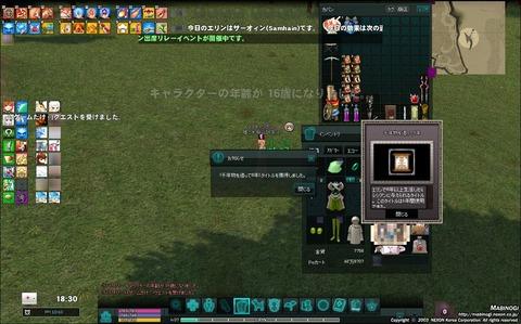 mabinogi_2019_03_02_001