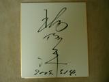 栃乃洋サイン