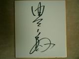 豊の島サイン