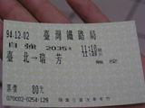 051202乗車券