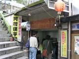 051202芋汁屋