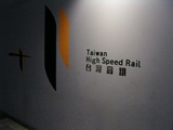 051202台湾新幹線