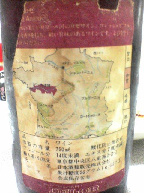 051224ワイン裏