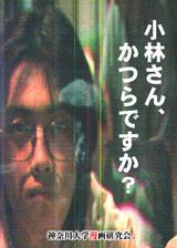 ◆小林さん、かつらですか?