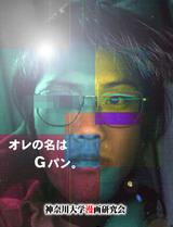 ◆俺の名はGパン