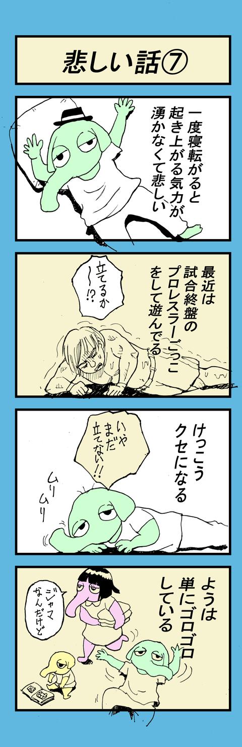 絵日記7.19-2