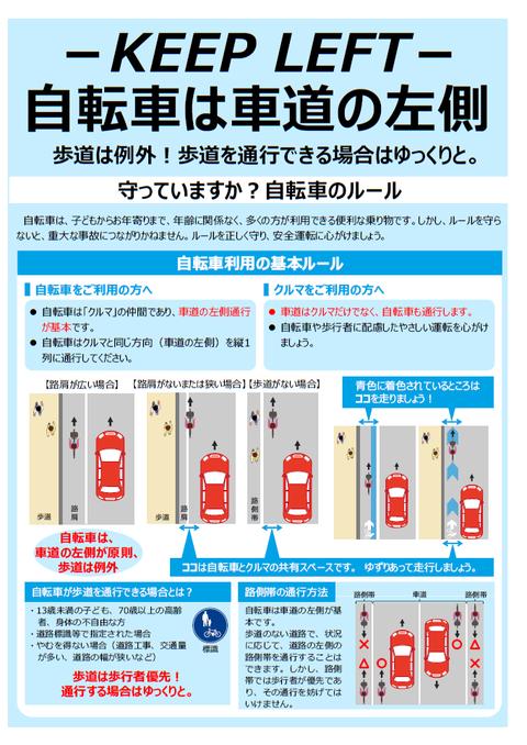 自転車の 自転車 交通ルール 歩道 右側 : 新潟市の自転車交通ルール啓発 ...
