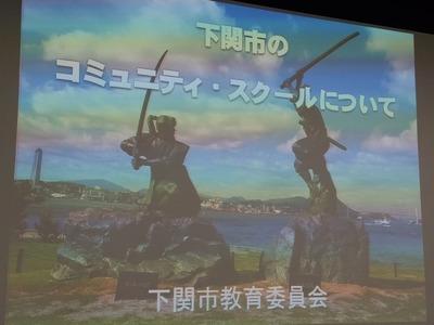 下関市 スライド