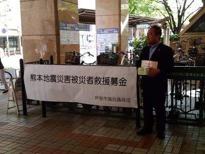 熊本地震募金活動20160422
