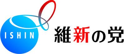 維新の党ロゴ 1