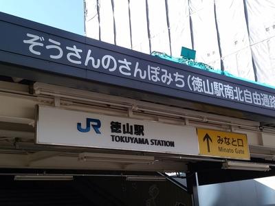 徳山駅ぞうさん